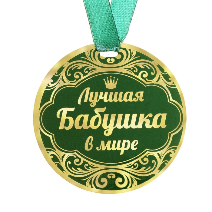 """Медаль """"Лучшая бабушка в мире"""""""
