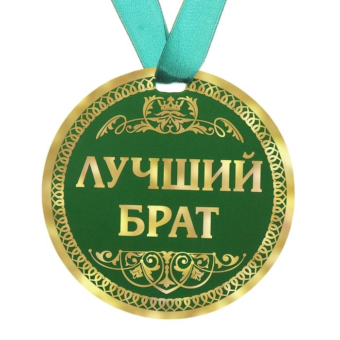 """Медаль """"Лучший брат"""""""