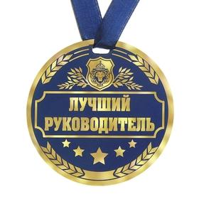 """Медаль """"Лучший руководитель"""""""