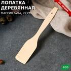 Лопатка деревянная, массив бука, 28х5,5х0,4 см