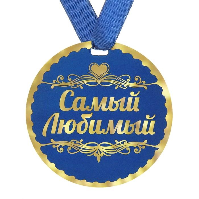 """Медаль """"Самый любимый"""""""