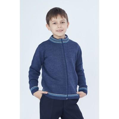 Джемпер детский на молнии, рост 134 см, цвет джинс