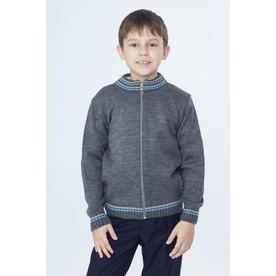 Джемпер детский на молнии, рост 134 см, цвет серый