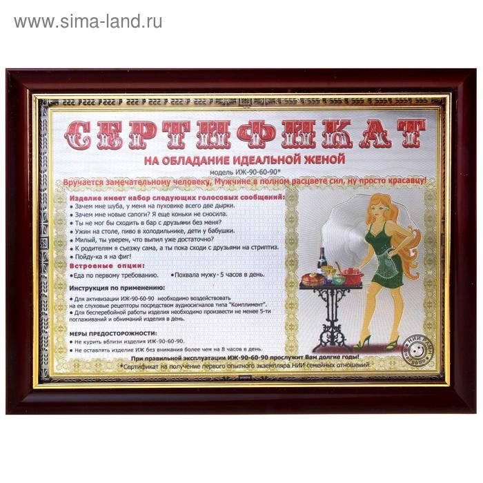 """""""Сертификат на обладание идеальной женой"""", в коричневой рамке с золотой каймой"""