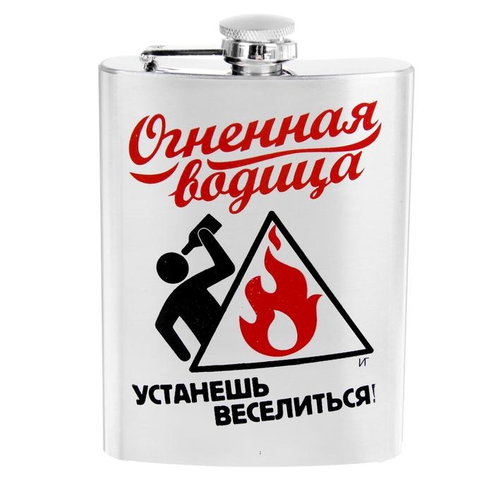 """Фляжка """"Огненная водица"""" 240 мл"""