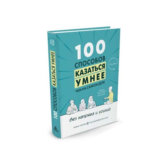 100 способов казаться умнее, чем на самом деле, без напряга и усилий. Купер С.
