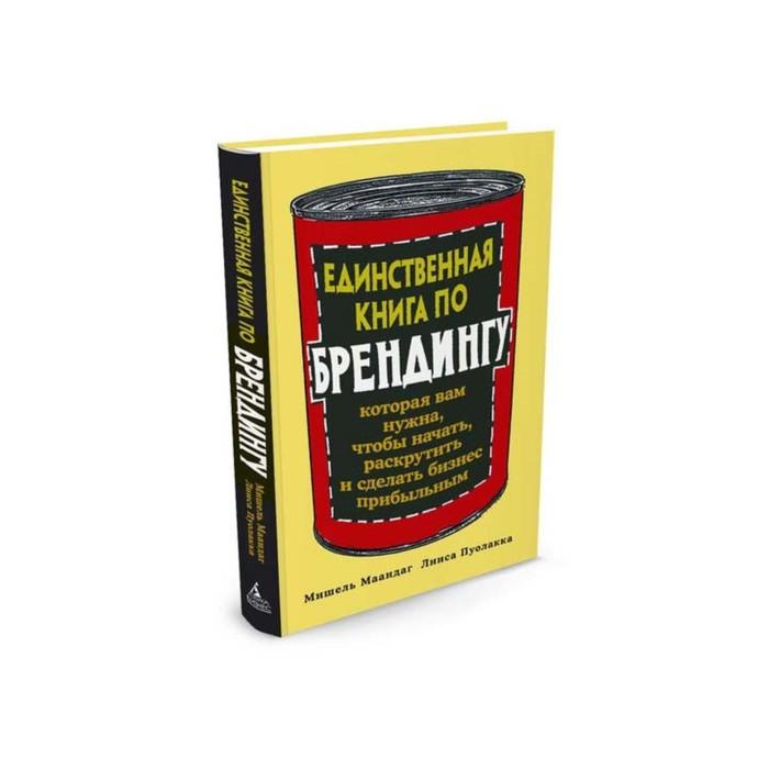Единственная книга по брендингу,кот.вам нужна,чтобы начать,раскрутить, сделать бизнес приб