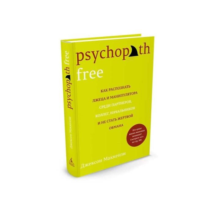 Популяр.психология д/бизнеса и жизни. Psychopath Free. Как распознать лжеца и манипулятора