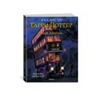 Гарри Поттер и узник Азкабана (с цветными иллюстрациями). Книга 3. Роулинг Дж.К.