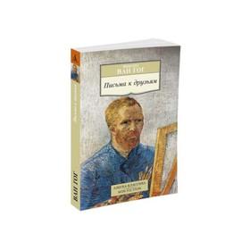 Азбука-Классика. Non-Fiction (мягк.обл.). Письма к друзьям. Ван Гог В. Ош