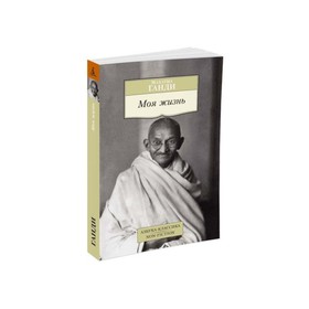Азбука-Классика. Non-Fiction (мягк.обл.). Моя жизнь.Ганди М.. Ганди М. Ош