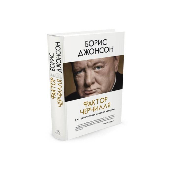 Идеи,способные изм.мир. Фактор Черчилля. Как один человек изменил историю. Джонсон Б.