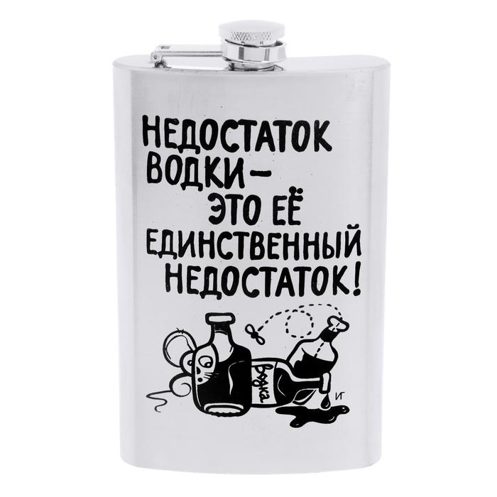 "Фляжка ""Недостаток водки"" 300 мл"