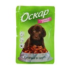 """Влажный корм """"Оскар"""" для собак, курица и ягненок, пауч, 85 г"""