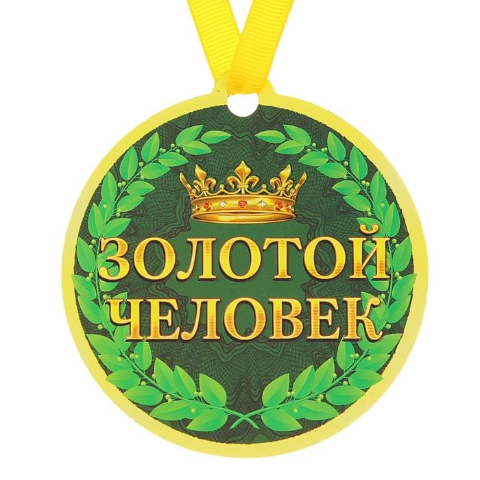 """Медаль на магните """"Золотой человек"""""""