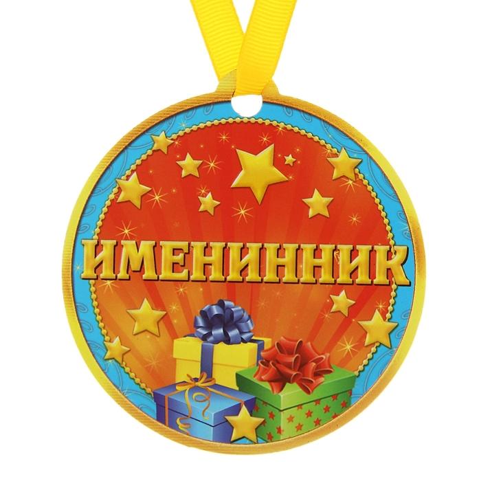 """Медаль на магните """"Именинник"""""""