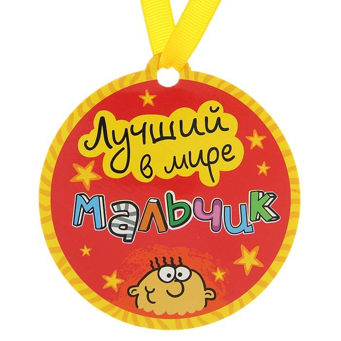 """Медаль на магните """"Лучший в мире мальчик"""""""