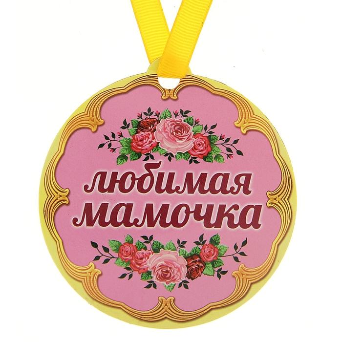 """Медаль на магните """"Любимая мамочка"""""""