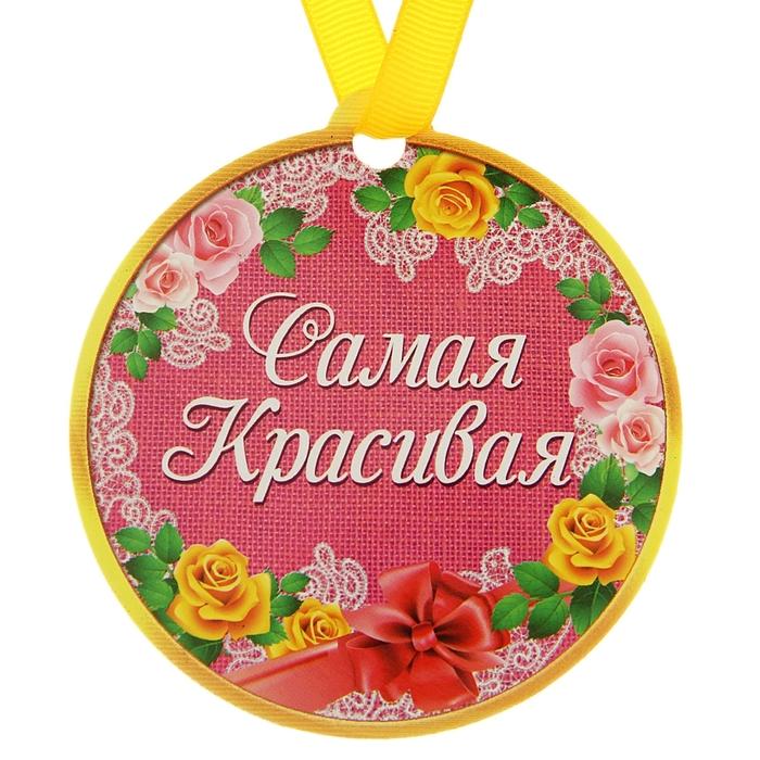 """Медаль на магните """"Самая красивая"""""""