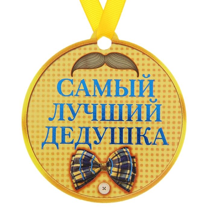 """Медаль на магните """"Самый лучший дедушка"""""""