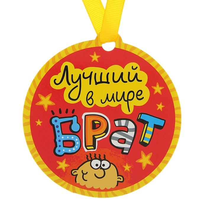 """Медаль на магните """"Лучший в мире брат"""""""