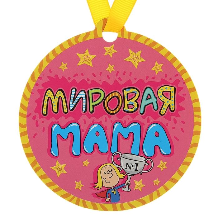 """Медаль на магните """"Мировая мама"""""""
