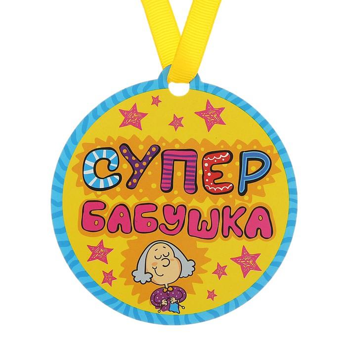 "Медаль на магните ""Супер бабушка"""