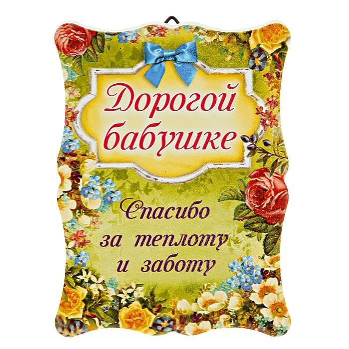 """Открытка керамическая """"Любимой бабушке"""""""