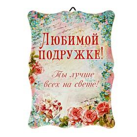 """Открытка керамическая """"Любимой подружке"""""""