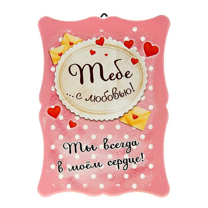 """Открытка керамическая """"Тебе с любовью"""""""