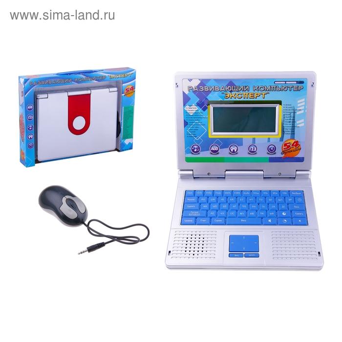 """Компьютер детский """"Эксперт"""",обучающий 54 функции, с мышкой, звуковые эффекты, работает от батареек"""