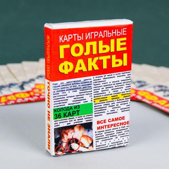 """Карты игральные """"Голые факты"""""""