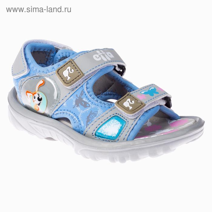 Сандалии для детей арт. С-64072, цвет голубой, размер 27