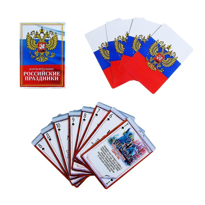 """Карты игральные """"Российские праздники"""""""