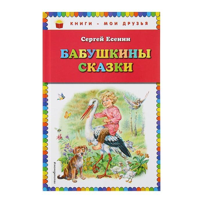 сказки есенина с картинками барановская