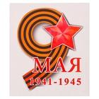 """Наклейка на авто """"9 мая. 1941-1945"""" лента, красная звезда, 96 х 120 мм"""