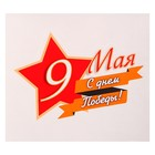 """Наклейка на авто """"9 мая. С Днём Победы!"""" красная звезда, 120 х 84 мм"""