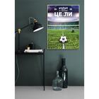Постер «Иди к цели», футбол, А4 21 х 29 см