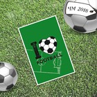 Почтовая карточка «Я люблю футбол», 10 х 15 см