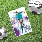 Почтовая карточка «Больше, чем игра», футбол, 10 х 15 см
