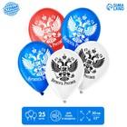 """Шар воздушный """"Горжусь Россией"""", 12"""", набор 25 шт., МИКС"""