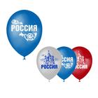 """Шар воздушный """"Россия"""", 12"""", набор 5 шт., МИКС"""
