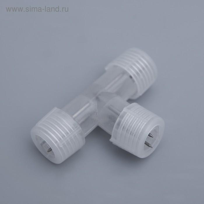 Коннектор Т-образный для дюралайта, 13 мм, 2W