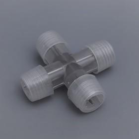 Коннектор Х-образный для дюралайта, 13 мм, 2W