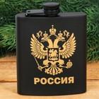 """Фляжка """"Россия"""", 210 мл"""