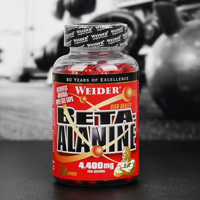 Аминокислоты Weider Beta Alanine, 120 капсул
