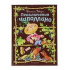 Приключения Чиполлино (ил. С. Самсоненко). Автор: Родари Дж.