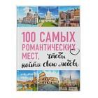 100 самых романтических мест мира, чтобы найти свою любовь. 2-е издание, исправленное и дополненное