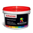 Краска ВДАК «RENOTON» текстурная, 4кг