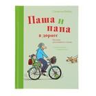 Паша и папа в дороге. Рассказы для семейного чтения. Автор: Сюзанна Вебер